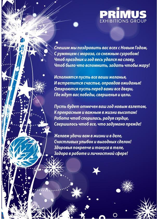 Как поздравить коллег с новым годом картинки